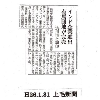140131上毛新聞.jpg